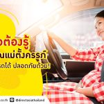 5 ข้อต้องรู้ คุณแม่ตั้งครรภ์ ขับรถได้ ปลอดภัยด้วย!