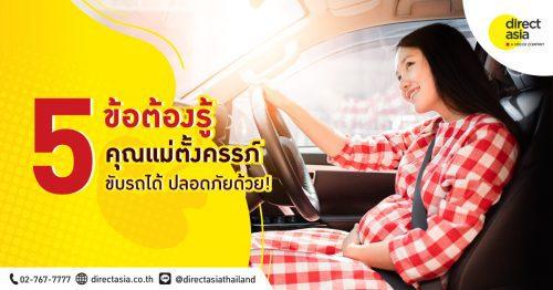 คุณแม่ตั้งครรภ์ขับรถปลอดภัย