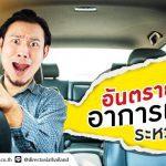 วิธีแก้! อาการแพนิคตอนขับรถ อันตรายที่ป้องกันได้!