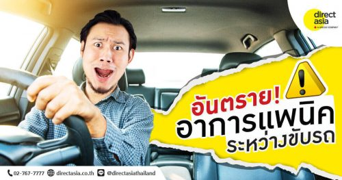ลดอาการแพนิค ตอนขับรถ หรือ มือใหม่ ขับรถ เครียด ขณะขับรถยนต์