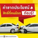 ค่าขาดประโยชน์ สิทธิ์ที่คนมีรถ ต้องรู้!