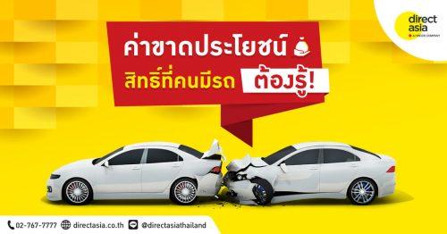 ค่าขาดประโยชน์ จากการใช้รถ