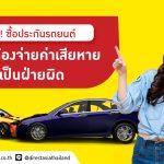 ชี้ช่อง! ซื้อประกันรถยนต์ ไม่ต้องจ่ายค่าเสียหายส่วนแรกเมื่อเป็นฝ่ายผิด