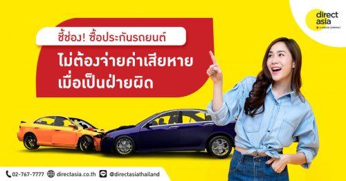 ชี้ช่อง! ซื้อประกันรถยนต์ ไม่ต้องจ่ายค่าเสียหายเมื่อเป็นฝ่ายผิด