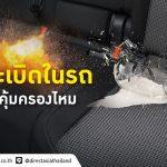 ขวดระเบิดในรถยนต์ ประกันคุ้มครองไหม