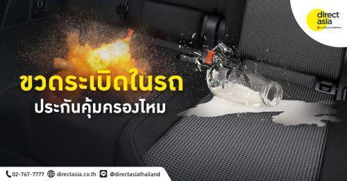 ขวดระเบิดในรถ ประกันรถยนต์คุ้มครองไหม