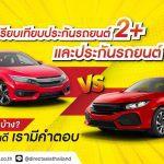 ประกันรถยนต์ 2+ และประกันรถยนต์ 3+ ต่างกันอย่างไร? เลือกแบบไหนดี