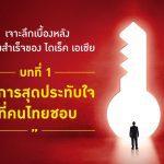 """เจาะลึก! เบื้องหลังความสำเร็จ """"บริการสุดประทับใจ"""" ที่คนไทยชอบ"""