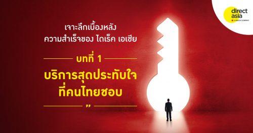 เจาะลึกเบื้องหลัง พนักงาน ไดเร็ค เอเชีย สู่บริการสุดประทับใจที่คนไทยชอบ