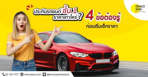 ประกันรถยนต์ชั้น 1 ราคาเท่าไหร่? 4 ข้อต้องรู้สู่ 'ราคา' แผนประกันชั้น 1 ที่ใช่