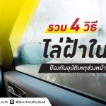 รวม 4 วิธีไล่ฝ้าในรถ ป้องกันอุบัติเหตุช่วงหน้าหนาว