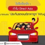 """ไขข้อข้องใจ ทำไม Direct Asia จึงสามารถมอบ """"เบี้ยประกันรถยนต์ราคาดีสุดๆ"""" ให้กับผู้ขับขี่?"""