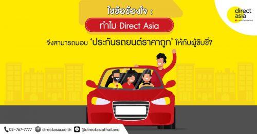 """ทำไม Direct Asia จึงสามารถมอบ """"เบี้ยประกันรถยนต์ราคาดีสุดๆ"""" ใ"""