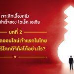 ประกันรถออนไลน์เจ้าแรกในไทย มัดใจผู้บริโภคดิจิทัลได้อย่างไร?