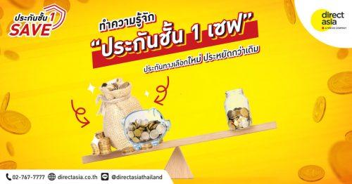 """ทำความรู้จัก """"ประกันชั้น 1 เซฟ"""" ประกันภัยรถยนต์มิติใหม่ เพื่อคนไทยประหยัดกว่าเดิม"""