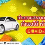 วิธีทำความสะอาดรถยนต์ ทำเองได้ ห่างไกล COVID-19