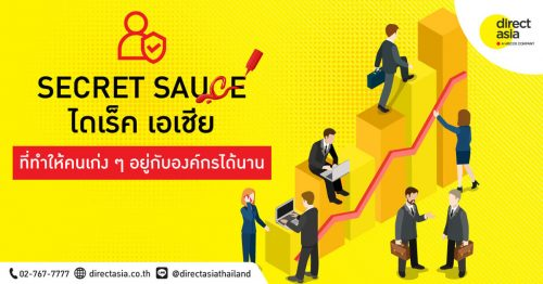 Secret sauce ของ ไดเร็ค เอเชีย ที่ทำให้คนเก่ง ๆ อยู่กับองค์กรได้นาน