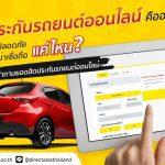 ประกันรถยนต์ออนไลน์ คือ อะไร? ปลอดภัยและน่าเชื่อถือแค่ไหน?