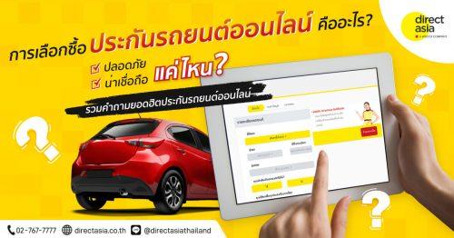 การเลือกซื้อประกันรถยนต์ออนไลน์คืออะไร? ปลอดภัยและน่าเชื่อถือแค่ไหน?