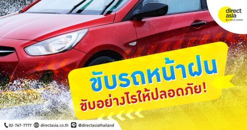 ขับรถหน้าฝน ขับอย่างไรให้ปลอดภัย