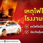 เหตุไฟไหม้โรงงานกิ่งแก้ว! รถยนต์ได้รับความเสียหาย ประกันคุ้มครองหรือไม่?