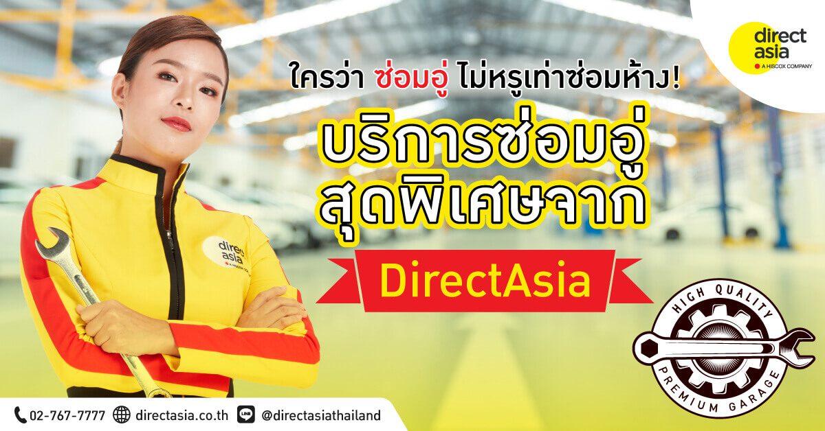 ใครว่าซ่อมอู่ ไม่หรูเท่าซ่อมห้าง! บริการซ่อมอู่สุดพรีเมี่ยมจาก DirectAsia