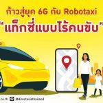"""ก้าวสู่ยุค 6G กับแท็กซี่ไร้คนขับ """"Robotaxi"""" ครั้งแรกในจีน"""