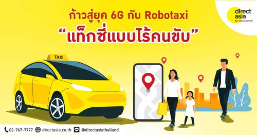 """ก้าวสู่ยุค 6G กับแท็กซี่แบบไร้คนขับ """"Robotaxi"""" ครั้งแรกในจีน"""