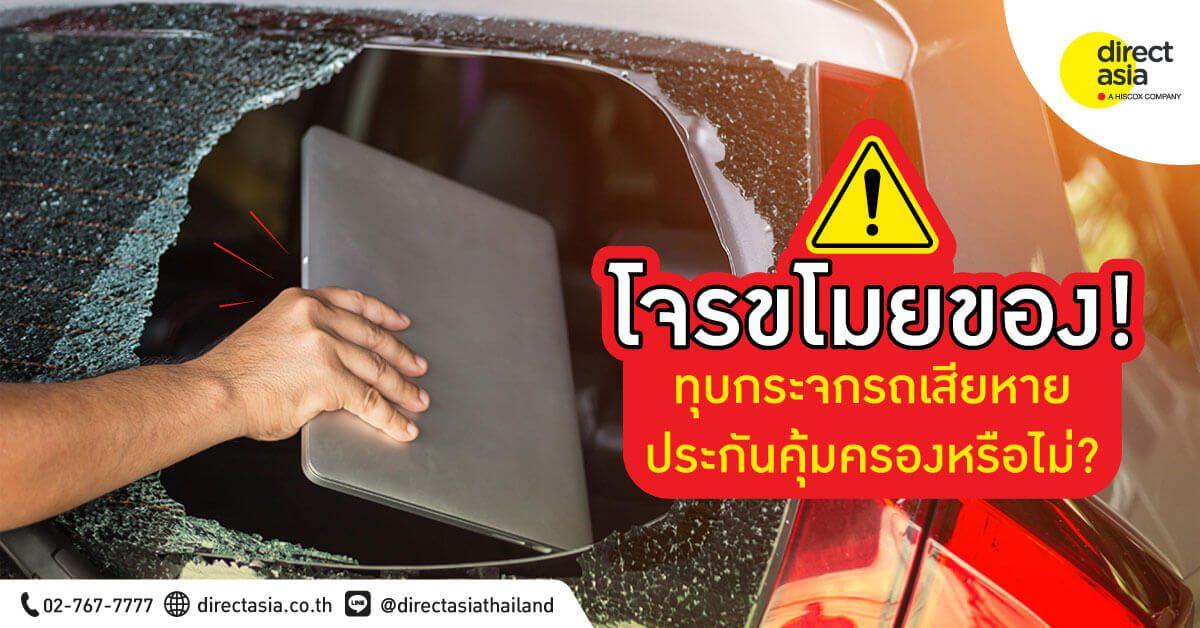 ถูกทุบกระจกรถ ถูกโจรขโมยของในรถ ประกันคุ้มครองไหม