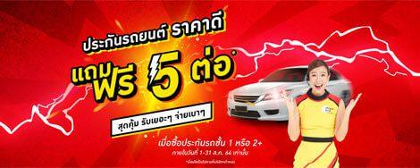 โปรโมชั่นดี ฟรี 5 ต่อ เมื่อซื้อประกันรถยนต์ออนไลน์