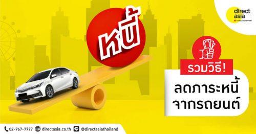 ทางด่วนแก้หนี้รถยนต์! รวมวิธีลดภาระหนี้สินเชื่อรถยนต์