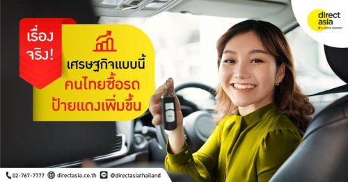 เรื่องจริง! เศรษฐกิจแบบนี้ คนไทยซื้อรถป้ายแดงเพิ่มขึ้น