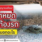 น้ำแอร์หยดใต้ท้องรถยนต์ เกิดจากอะไร แก้ไขอย่างไร