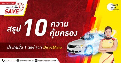 ประกันชั้น 1 เซฟกับ 10 ความคุ้มครองที่คุณจะได้รับ - DirectAsia