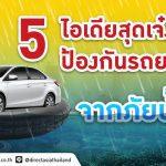 5 ไอเดียสุดเจ๋ง ป้องกันภัยน้ำท่วมรถ 2564