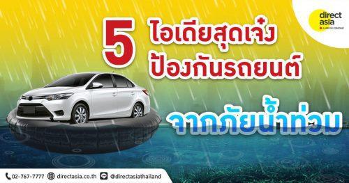 5 ไอเดียสุดเจ๋ง ป้องกันรถยนต์จากภัยน้ำท่วม